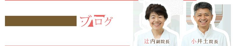 小井土院長ブログ