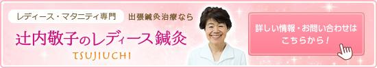 辻内敬子のレディース鍼灸:詳しい情報・お問い合わせはこちらから!