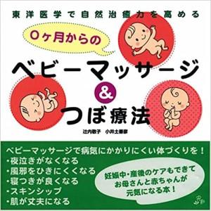 赤ちゃんマッサージ&ツボ療法
