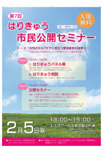 第7回はりきゅう市民公開セミナーポスター